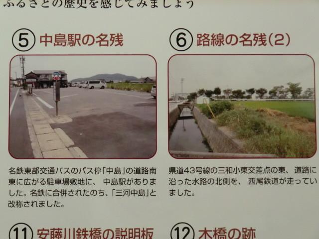 45-111030 「西尾鉄道と岡崎」展 遺跡 5、6
