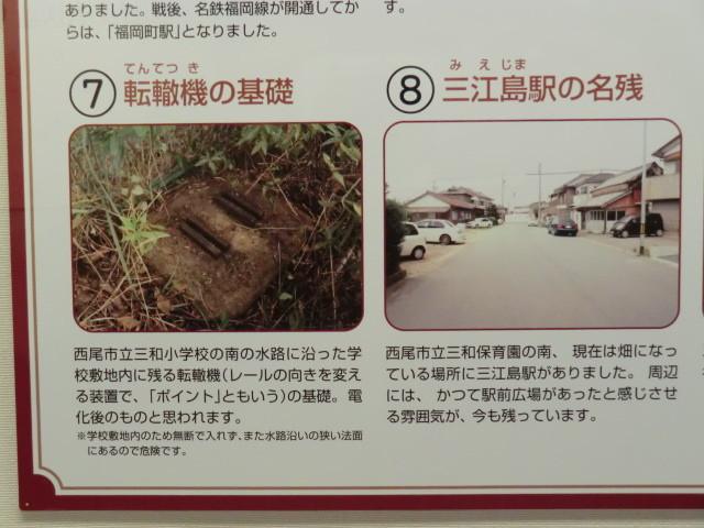 46-111030 「西尾鉄道と岡崎」展 遺跡 7、8