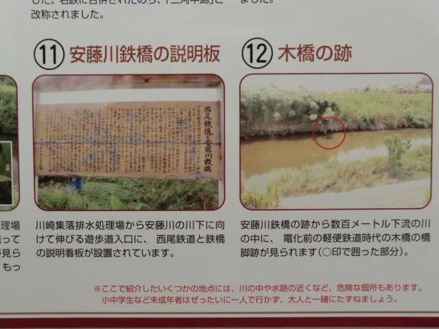 48-111030 「西尾鉄道と岡崎」展 遺跡 11、12