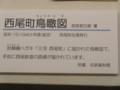 17-111030 「西尾鉄道と岡崎」展 西尾町 鳥瞰図 解説