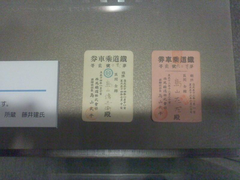 34-111030 「西尾鉄道と岡崎」展 かぶぬし 優待 乗車券