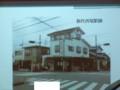 68-111030 藤井建氏 講演会 15:03 〔初代 西尾駅 あと〕