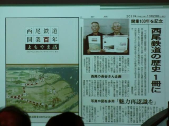 69-111030 「西尾鉄道と岡崎」展 藤井建氏 講演会 1503
