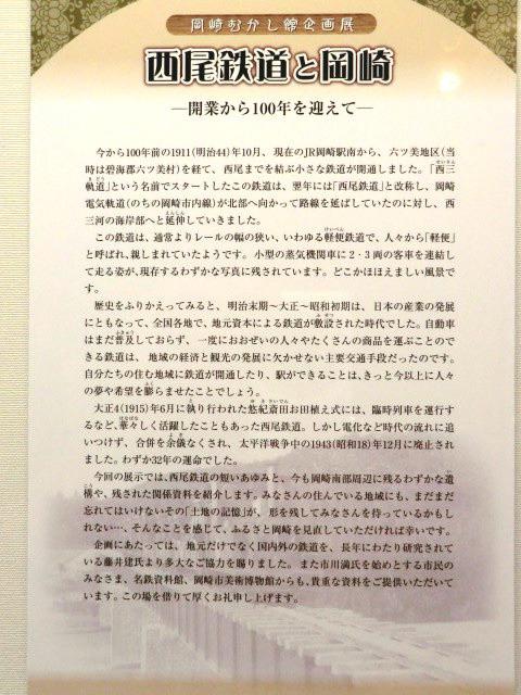01-111030 「西尾鉄道と岡崎」展 解説