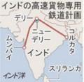 インドの 高速 貨物 専用 鉄道 計画 (日本ってカッコイイ!)