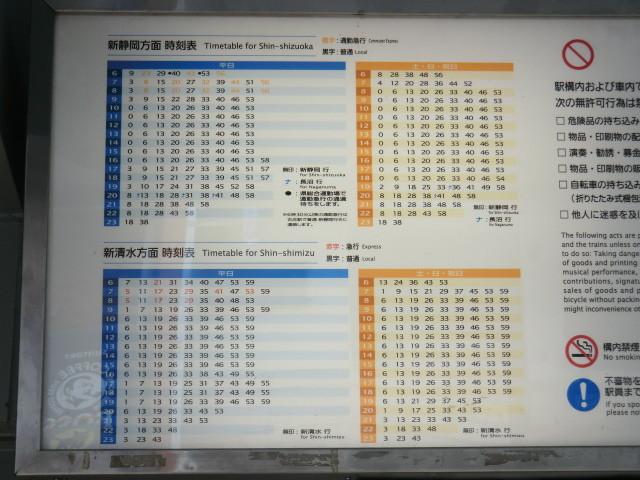 111105 静岡鉄道 14:15‐2 草薙 時刻表