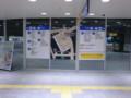 111106 新静岡 13:30 バスターミナル 案内図