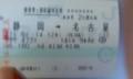 111106 15:08 静岡から 名古屋までの ひかり号 きっぷ