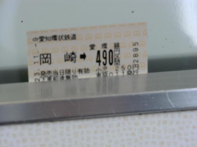 111109 愛環 (28) 14:34 岡崎から 新豊田まで 490円