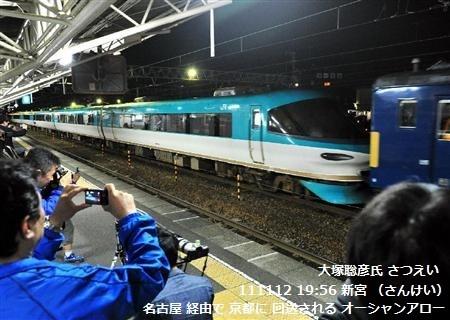 111112 19:56 新宮から 名古屋 経由で 京都に 回送される オーシャンアロー (さんけい)