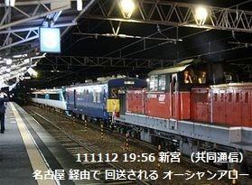 111112 19:56 新宮から 名古屋 経由で 京都に 回送される オーシャンアロー (共同通信)