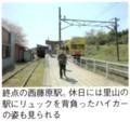 06 三岐線 西藤原駅