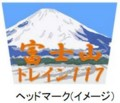 「富士山トレイン117」 ヘッドマーク