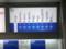 111214 藤が丘 (22) 16:27 リニモ 料金表