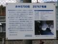 120108 三岐鉄道 (57) 10:18 東藤原 ホキ5700がた 説明
