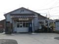 120108 三岐鉄道 (58) 10:19 東藤原 (ひがしふじわら) 駅舎