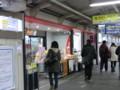 120108 北勢線 (1) 11:42 桑名駅 こ線橋の 売店