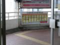 120108 北勢線 (3) 11:49 桑名駅 改札を でた とこの 時刻表