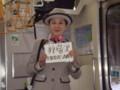 青い森鉄道 アテンダント 02 (向山町内会)