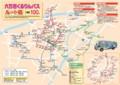 六万石くるりんバス 路線図 (2010年 7月 改正) 800-564