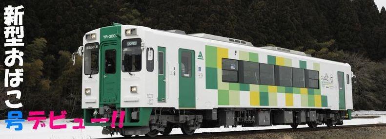 由利高原鉄道 おばこ号