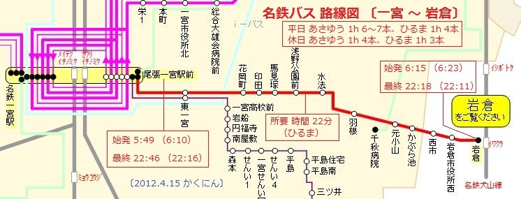 名鉄バス 路線図 〔一宮 〜 岩倉〕