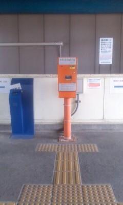 120506 (4) 三河上郷 乗車駅 証明書 発行機