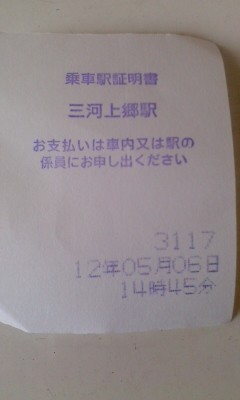 120506 (5) 三河上郷 乗車駅 証明書
