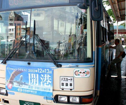 幕を はって 岩国錦帯橋空港を PRする 市営 バス (中国新聞)