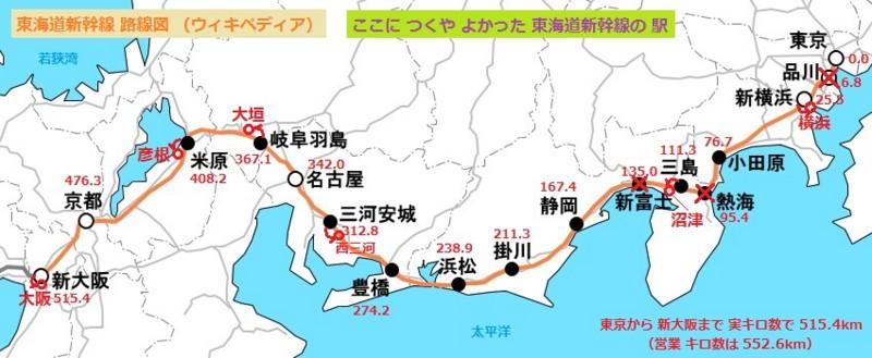 ここに つくや よかった 東海道新幹線の 駅