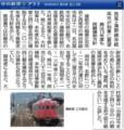 西尾線・蒲郡線 支援 継続を 県に 要望 (2012.10.13 ちゅうにち)