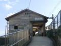 121107 粟生線 (71) 12:16 三木上の丸 (みきうえのまる) 駅舎