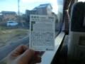 121212 高山線と 新鵜沼 (45) 14:48 パノラマスーパー 精算券 (おもて)