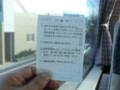 121212 高山線と 新鵜沼 (46) 14:49 パノラマスーパー 精算券 (うら)