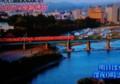 「名古屋 いき 最終 列車」 第4話 (1) 東岡崎 乙川 きょうりょう