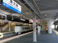新大阪 5号 ホーム (あさひ)