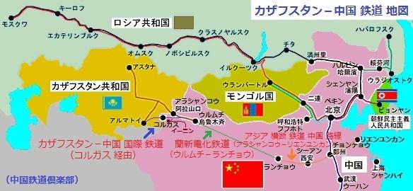 カザフスタン-中国 鉄道 地図 (中国鉄道倶楽部)