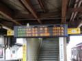 130215 名古屋本線 (5) 10:06 国府 (こう) 電光 表示板