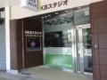 130225 美濃赤坂 (9) 12:08 OKBスタジオ