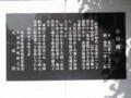 130225 美濃赤坂 (30) 13:21 赤坂宿 よつつじ いしぶみ