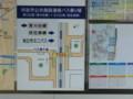 130313 刈谷市公共施設連絡バス (6) 15:03 野田新町駅 コンコース バス 案内