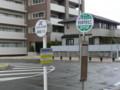 130313 刈谷市公共施設連絡バス (9) 15:14 野田新町駅北口 バス停