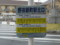 130313 刈谷市公共施設連絡バス (10) 15:14 野田新町駅北口 バス停 時刻表