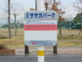 130313 刈谷市公共施設連絡バス (16) 15:27 ミササガパーク バス停 時刻表