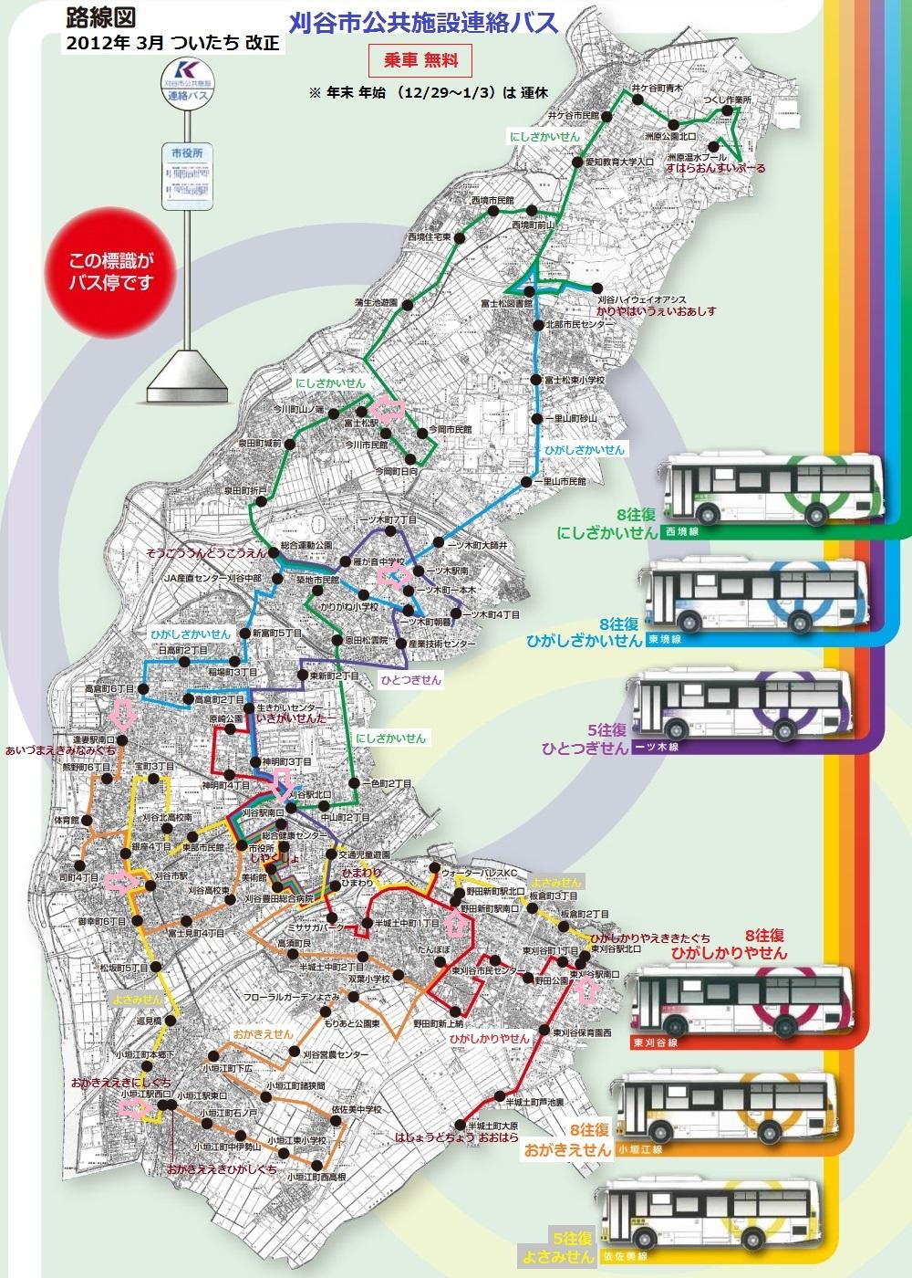 刈谷市公共施設連絡バス 路線図 - あきひこゆめてつどう