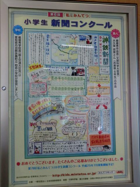 130316 1日 フリー きっぷ (6) 13:32 新豊橋 神鉄新聞
