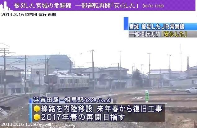 130316 浜吉田 運行 再開 04 (130316 テレ朝)