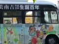 2013-08-02 07:42 市役所前 あんくるバス 作野線 バス
