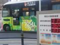 2013-08-15 17:49 あんくるバス JR安城駅に 桜井線 バス 到着