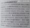 日立、ホーチミン市の 都市 鉄道 受注 (鉄道ファン 2013年 9月号)